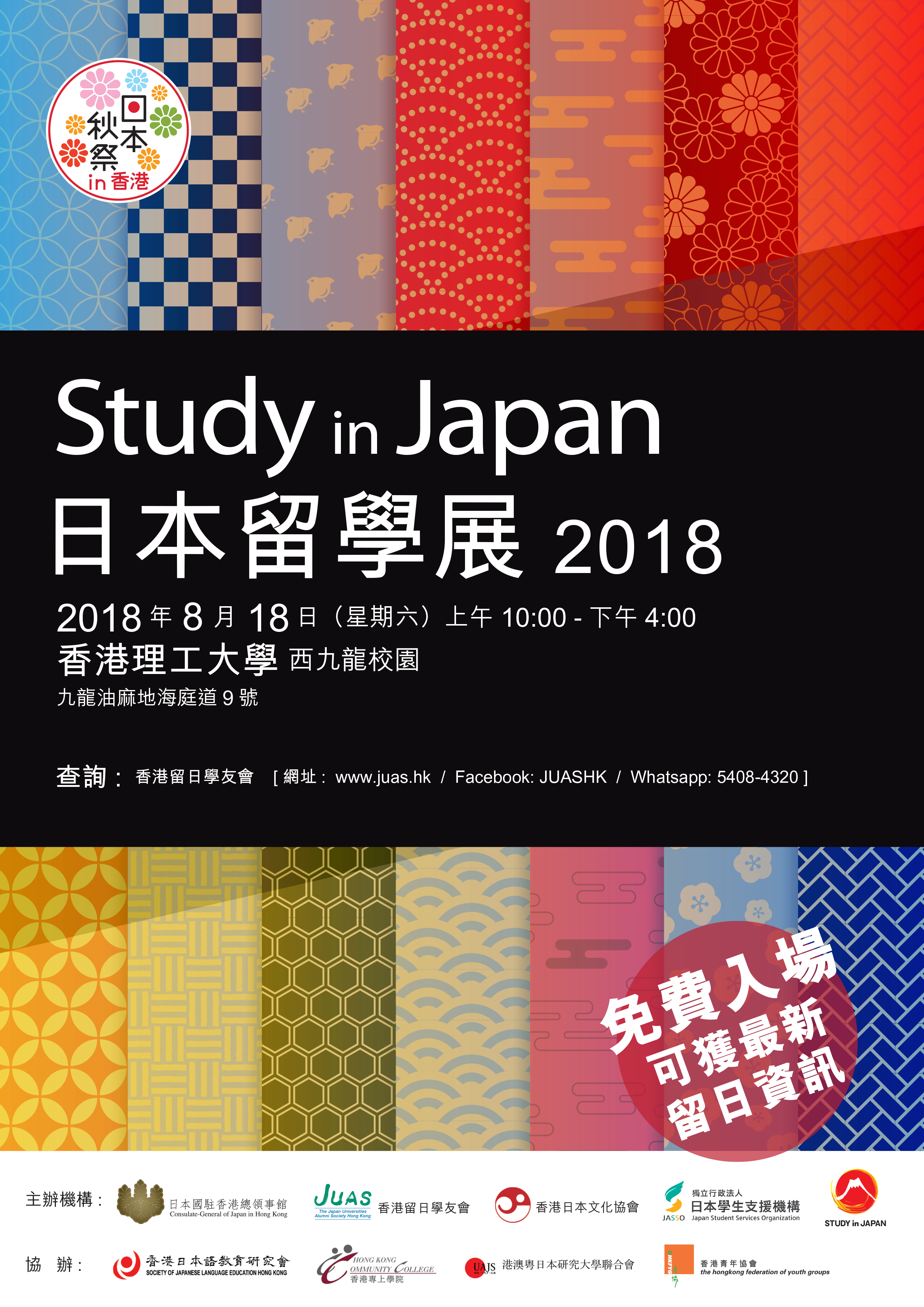 2018_study_in_japan